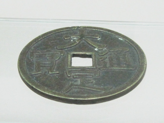 bronze coin from Jin Dynasty