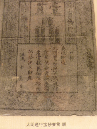 Paper currency from Ming Dynasty 明朝洪武年間發行的通行寶鈔 (Photo by Eric Hadley-Ives)