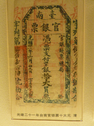 Paper currency from Qing Dynasty 清光緒年間發行的銀票