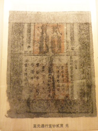 Paper currency from Yuan Dynasty 元朝至元年間發行的通行寶鈔 (Photo by Eric Hadley-Ives)